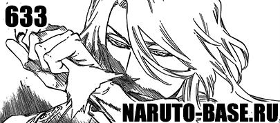 Скачать Манга Блич 633 / Bleach Manga 633 глава онлайн