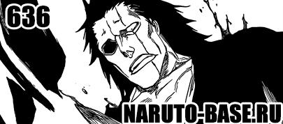 Скачать Манга Блич 636 / Bleach Manga 636 глава онлайн