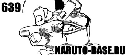Скачать Манга Блич 639 / Bleach Manga 639 глава онлайн