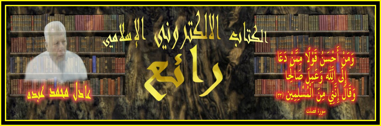 منتدى رائع للكتاب الالكتروني الإسلامي