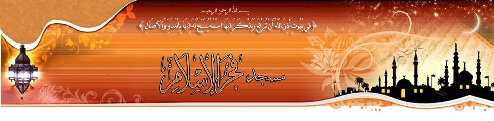 منتدى مسجد فجر الاسلام بنشيل