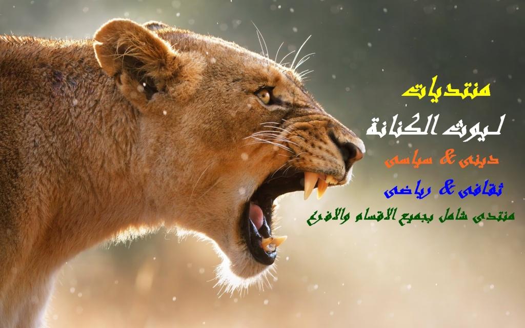 [[ لــــيــــو ث ا لــــكـــنـــا نـــة ]]