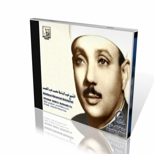 الشيخ عبدالباسط