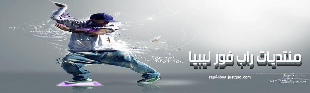 منتديات راب فور ليبيا | RAP4LIBYA