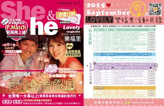 LoVely 樂福里 請上官方網站www.lovely.tw