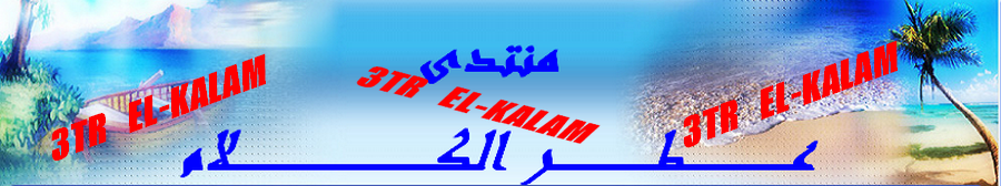 عــــــطــــــر الكــــــــــــلام