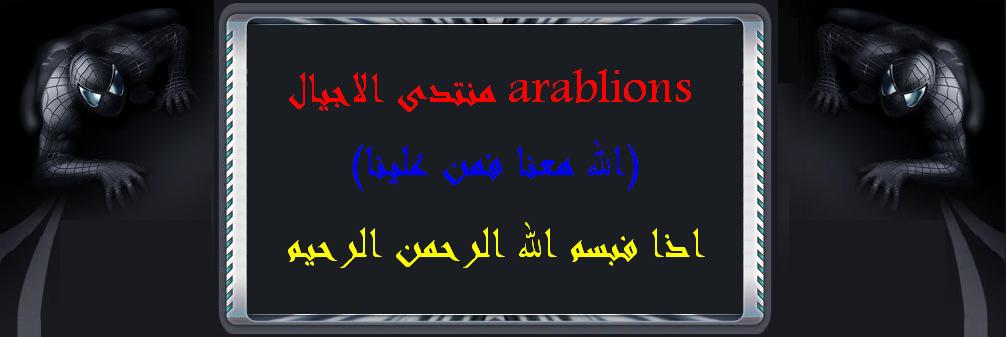 arablions