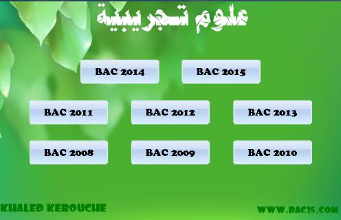 أسطوانة البكالوريا 2008 2015 تجريبية screen22.png