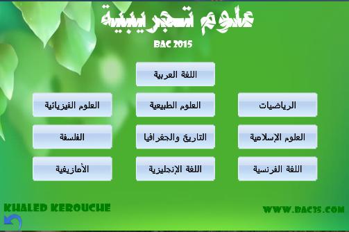 أسطوانة البكالوريا 2008 2015 تجريبية screen23.png