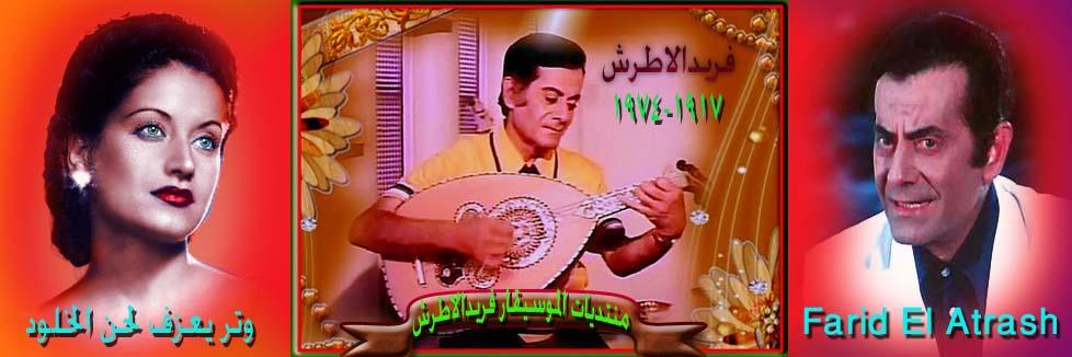 منتديات الموسيقار فريد الأطرش وشقيقته أسمهان
