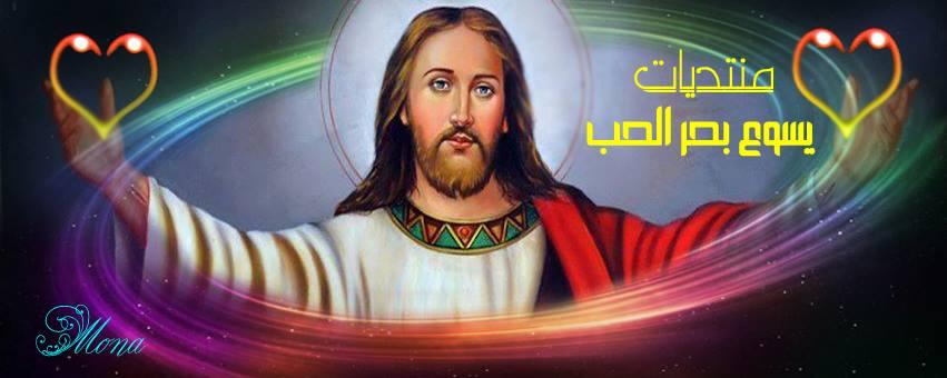 منتدايات يسوع بحر الحب