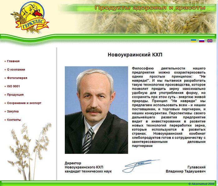 Новоукраинский КХП