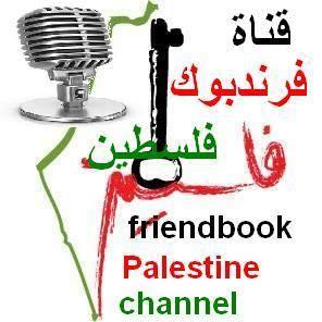 شبكة فرندبوك الاعلامية فلسطين friendbook Palestine