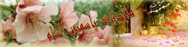 منتديات ياسمين الشام