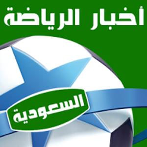 تطبيق أخبار الرياضة السعودية لأجهزة