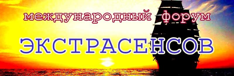 ФОРУМ ЭКСТРАСЕНСОВ