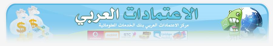 مركز الإعتمدات العربى