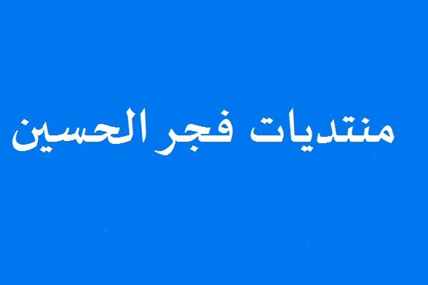 فجر الحسين
