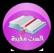 القران والحديث   Quran and Hadith