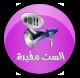 الصوتيات والمرئيات الاسلامية  Islamic Multimedia