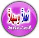 الترحيب _ والتهانى - الأهدائات - العزاء  Events and members