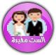 ركن العرايس وملتزمات العروس Corner bride
