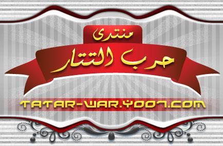 منتدى حرب التتار   tatar war