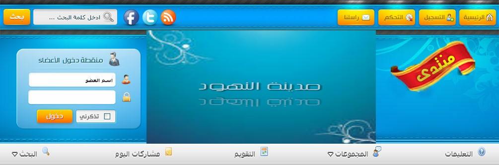 -:@ مــنـتديـات مدينه الـنـــهــود@:-