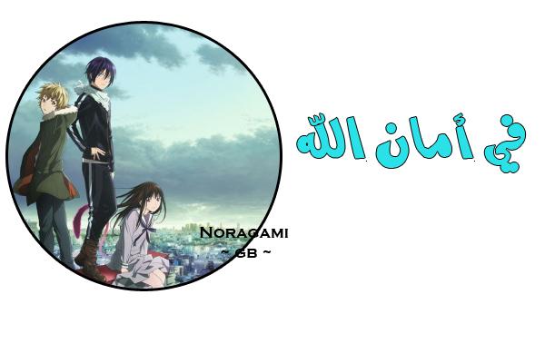 تقرير عن المآنجآ ~  Noragami ~ fyafsb10.jpg
