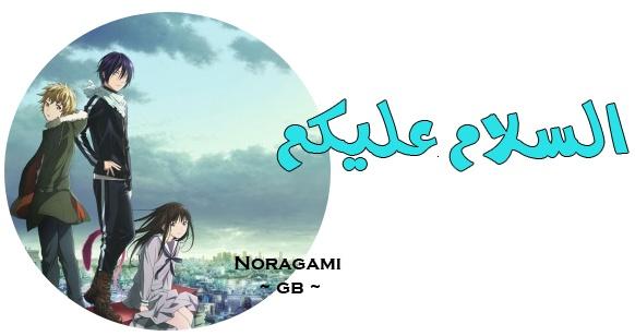 تقرير عن المآنجآ ~  Noragami ~ huhuuh10.jpg