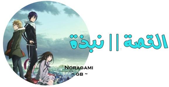 تقرير عن المآنجآ ~  Noragami ~ huhuuh11.jpg