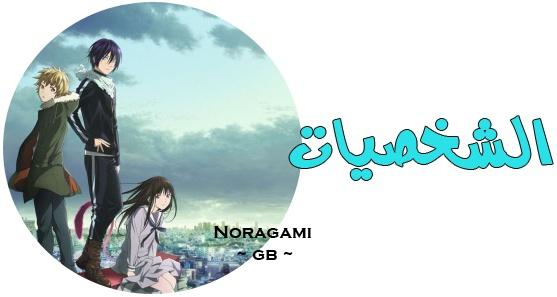 تقرير عن المآنجآ ~  Noragami ~ huhuuh12.jpg