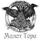 МОЛОТ ТОРА Исландская магия