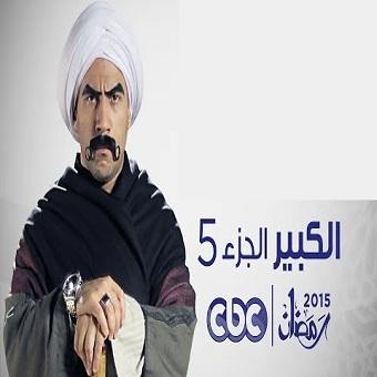 الحلقة السابعة (7) من مسلسل الكبير أوي 5 2015