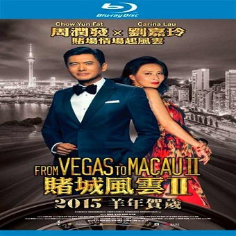 فيلم From Vegas to Macau II 2015 مترجم  BluRAY 720p