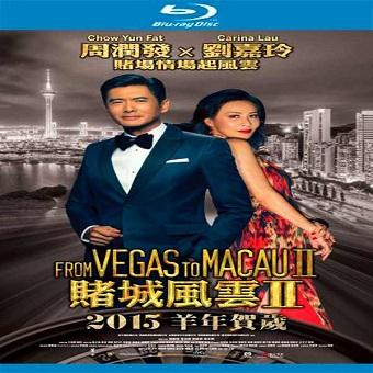 فيلم From Vegas to Macau II 2015 مترجم  BluRAY 720p