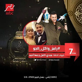 حلقة مجدي كامل و مها احمد - برنامج رامز واكل الجو - 25