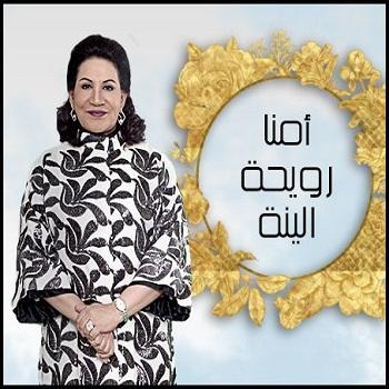 أمنا رويحة الجنة الحلقة 30 الاخيرة تحميل و مشاهدة