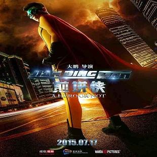 فيلم Jian Bing Man 2015 مترجم 576p WEB-DL