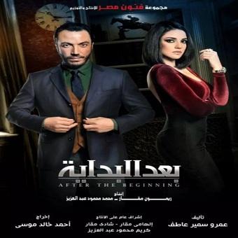 الحلقة الـ(1) من مسلسل بعد البداية 2015