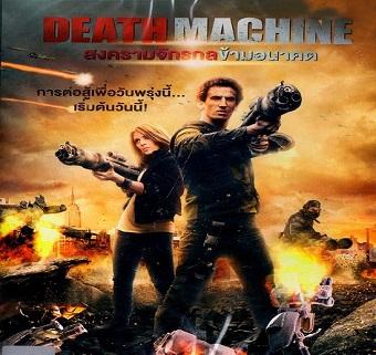فيلم Death Machine 2015 مترجم DVDRip