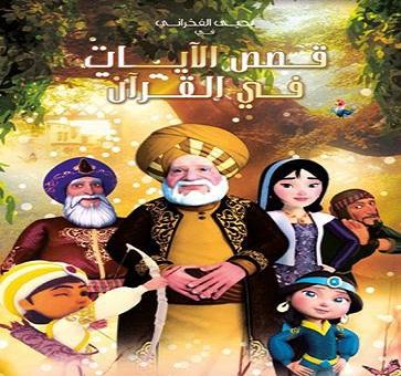 الحلقة الثانية عشر من مسلسل قصص الآيات في القرآن 2015