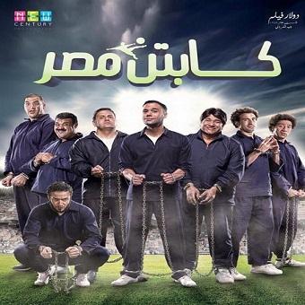 فيلم كابتن مصر نسخة 1080p & 480p HDTV