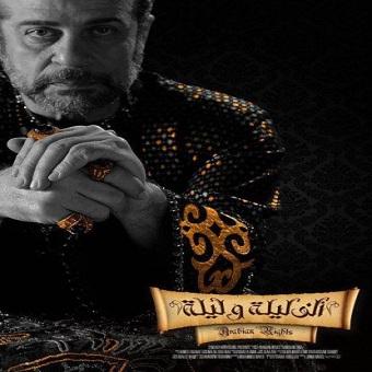 الحلقة 14 مسلسل ألف ليلة وليلة 2015 تحميل و مشاهدة