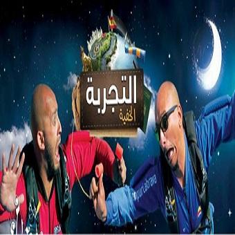 الحلقة الـ(1) من برنامج التجربة الخفية - محمد بركات