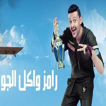 حلقة وائل نور - برنامج رامز واكل الجو - 28