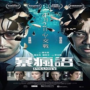 فيلم Insanity 2014 مترجم بجودة بلورى