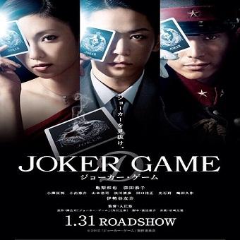 فيلم Joker Game 2015 مترجم نسخة بلورى