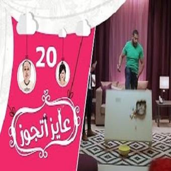برنامج عايز أتجوز - الحلقة 20