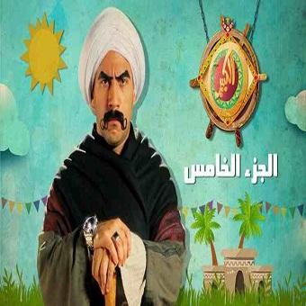 الحلقة التاسعة و العشرون (29) من مسلسل الكبير أوي 5 2015